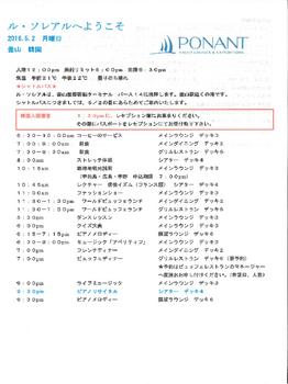 5.2船内新聞.png
